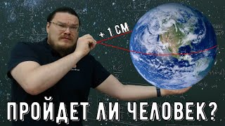 ✓ Веревку вокруг Земли удлинили на 1 см. Пройдёт ли человек? | Ботай со мной #092 | Борис Трушин