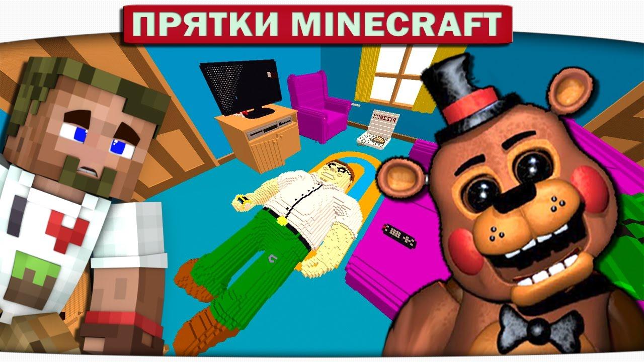 ПРЯТКИ У ГРИФИНОВ В ДОМЕ (FNAF in Minecraft)