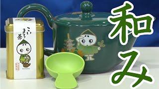 【日本緑茶】最高金賞の「こいまろ茶」で和みのひとときを! ~メリメロプラザ~