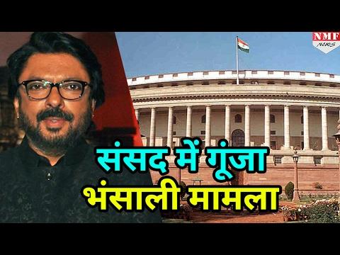 Parliament पहुंचा Sanjay Leela Bhansali मारपीट मामला, Jaya ने कहा Intolrance