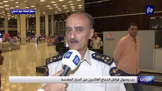 استقبال حجاج عائدين من الديار المقدسة في مطار الملكة علياء (14/8/2019)