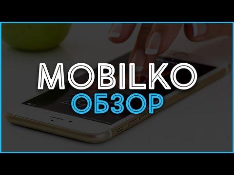 Мобильная партнерка Mobilko. Заработок на мобильных подписках в Интернете