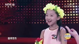 [音乐快递]《马萨基》 演唱:土豆王国小乐队 CCTV少儿