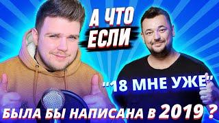 NECHAEV - 18 (Забирай меня скорей, Руки Вверх Cover)