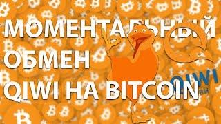 Как Обменять Киви На Bitcoin За 2 МИНУТЫ!