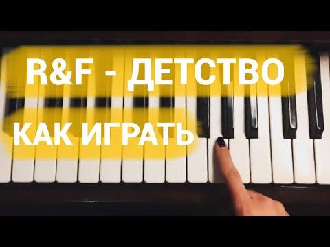 Rauf & Faik - Детство (Обучение на пианино)