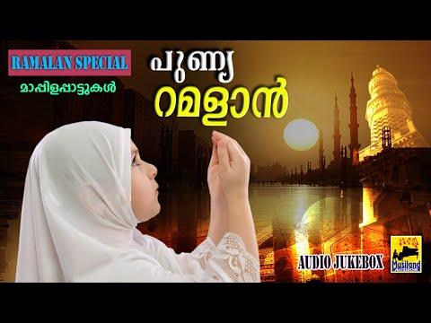 പുണ്യ റമളാൻ | Ramadan Special Malayalam Mappila Songs | Mappila Pattukal Old Is Gold