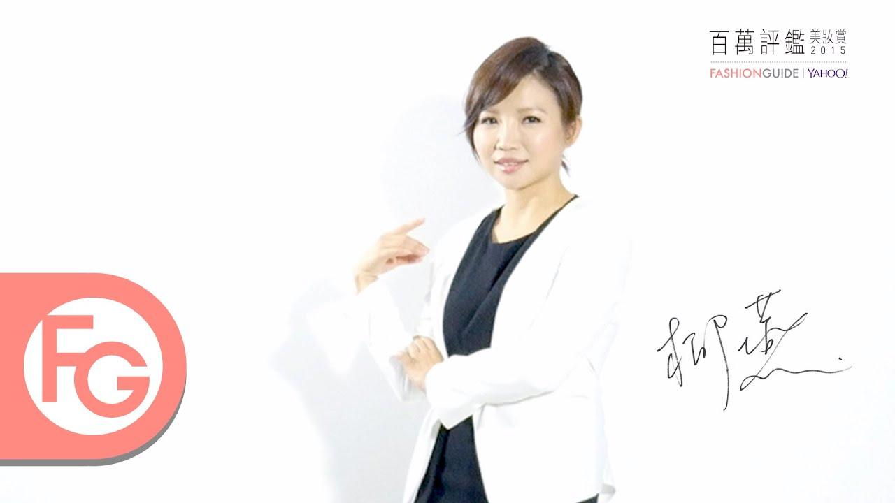 【9/24公布得獎】柳燕老師/FashionGuide│Yahoo百萬評鑑美妝賞2015 - YouTube