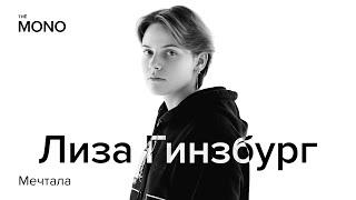 Лиза Гинзбург - Мечтала  TH MONO SHOW