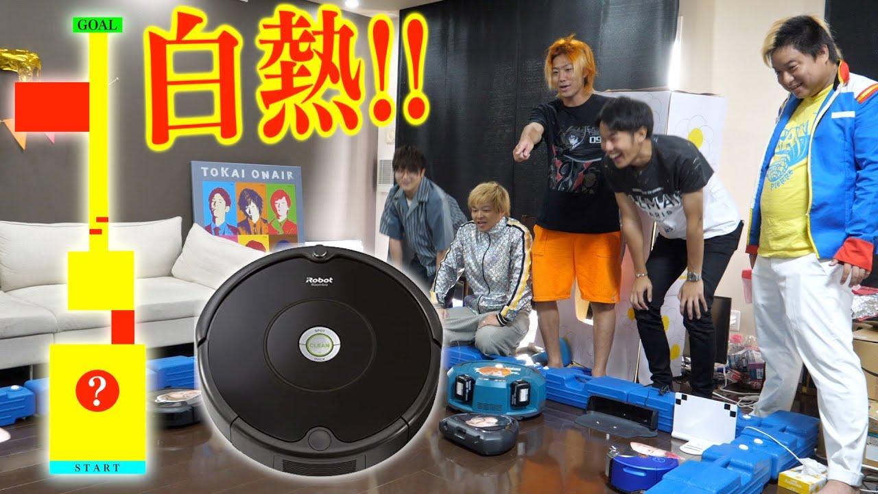 スタートしたら見守るのみ!おうちで簡単ロボット掃除機レース!!!