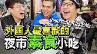 (下集)外國人超愛吃素食臭豆腐│汐止觀光夜市 feat.2分之1強 湯姆士