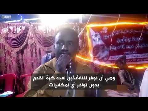 أنا الشاهد: دوري كرة القدم للناشئين بالجهود الذاتية في السودان  - 11:59-2019 / 12 / 8