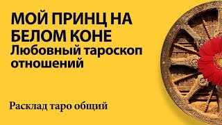 ПРИНЦ НА БЕЛОМ КОНЕ -Любовный тароскоп