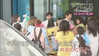 CBCテレビ開局60周年記念 スペシャルドラマ「ハートロス~虹にふれたい...