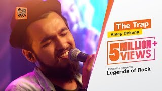 Amay Dekona | The Trap | Banglalink presents Legends of Rock
