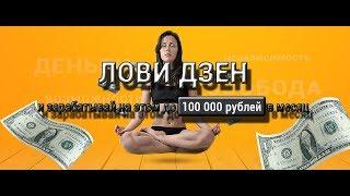 ОБНОВЛЕНИЕ КУРСА «Лови Дзен». Отзыв о методике Виктории Самойловой