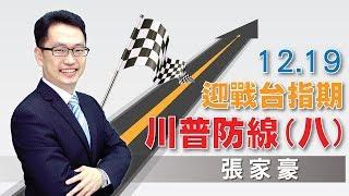 2018/12/19 贏戰台指期 張家豪  川普防線(八)