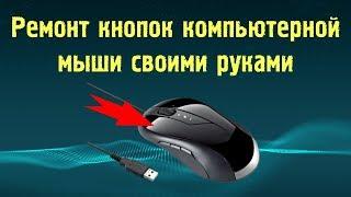 #Ремонт кнопок компьютерной USB мыши своими руками