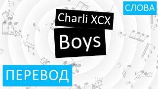Charli XCX - Boys Перевод песни На русском Слова Текст