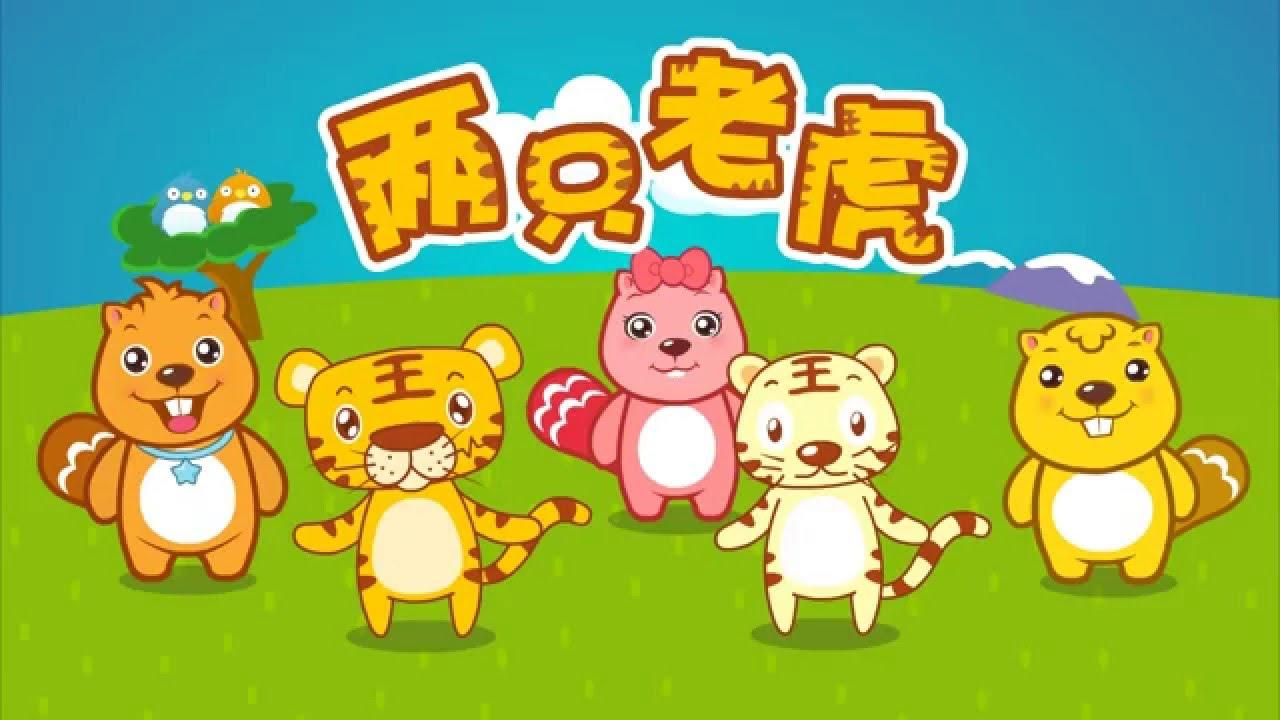 两只老虎| 國語童謠| 儿歌串烧| 最好听的儿歌就在贝瓦儿歌| Beva Kids Song - YouTube