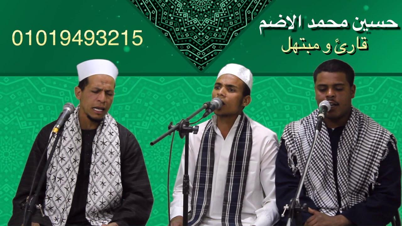 حسين محمد الاضم يا رسول الله يا جد الحسين انتاج المهندس
