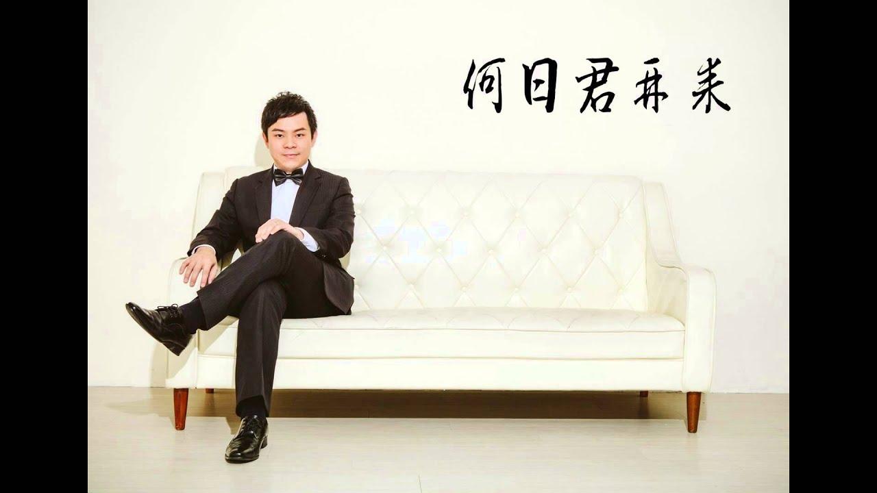 何日君再來(Piano Solo:張穆庭)