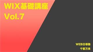 Wix基礎講座 vol7【2017年度版】