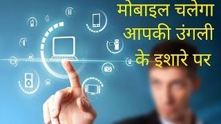 Mobile Chalaye Apni UNGLI Ke Ishare Par || Finger Gesture || Control Mobile From Your Finger