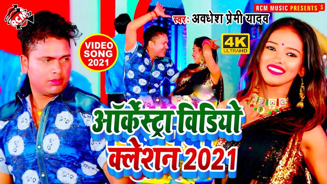 #top10_video_2021 अवधेश प्रेमी यादव का इस साल का नया सुपरहिट ऑर्केस्ट्रा वीडियो कलेक्शन