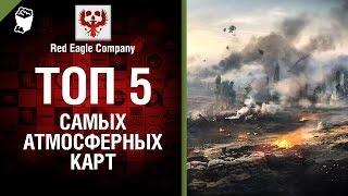 ТОП 5 атмосферных карт -  Выпуск №44 - от Red Eagle Company [World of Tanks]