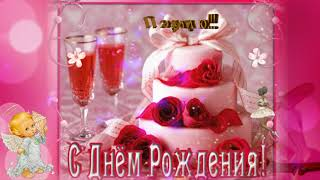 С Днем рождения поздравляю СЕСТРЕНКА🌺милая сестра🌺видео поздравления🌺открытка