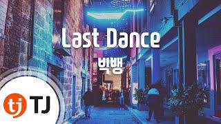 [TJ노래방] Last Dance - 빅뱅(BIGBANG) / TJ Karaoke