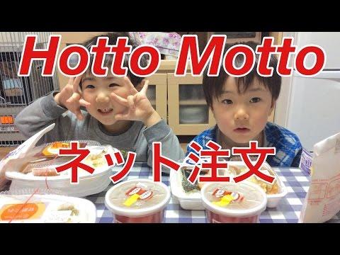 Hotto Mottoネット注文