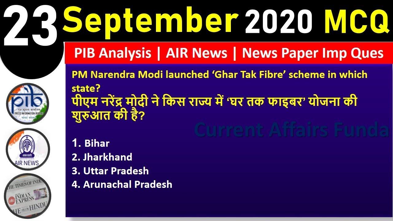 23 September Current Affairs MCQ 2020 |  Current Affairs Today | 23 September Daily Current Affairs
