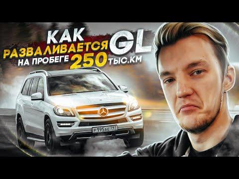 Что если купить GL с пробегом 250 тыс. км.? Насколько все плохо?