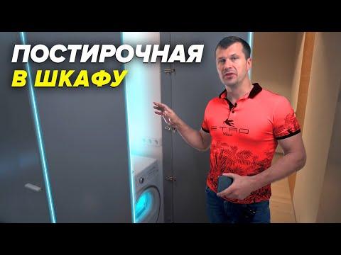 Постирочная комната - МИНИ прачечная   Советы дизайнерам интерьера   Советы по ремонту