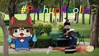วิดพื้นบริจาคเงินให้เด็กโรคโปลิโอฉบับวิค #Pushup4polio