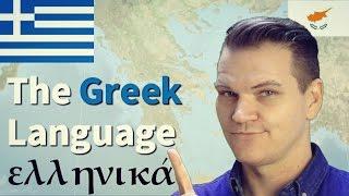 La langue grecque
