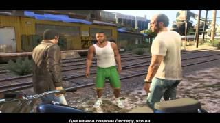 GTA 5 Конец Игры (Последняя миссия)