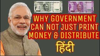 सर्कार ऐसा क्यों नहीं कर सकती | WHY GOVT. CANNOT JUST PRINT & DISTRIBUTE MONEY TO PEOPLE | HINDI