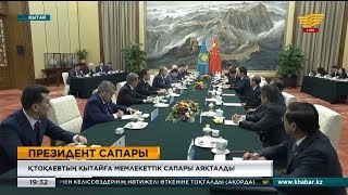 Қасым-Жомарт Тоқаевтың Қытайға сапары аяқталды