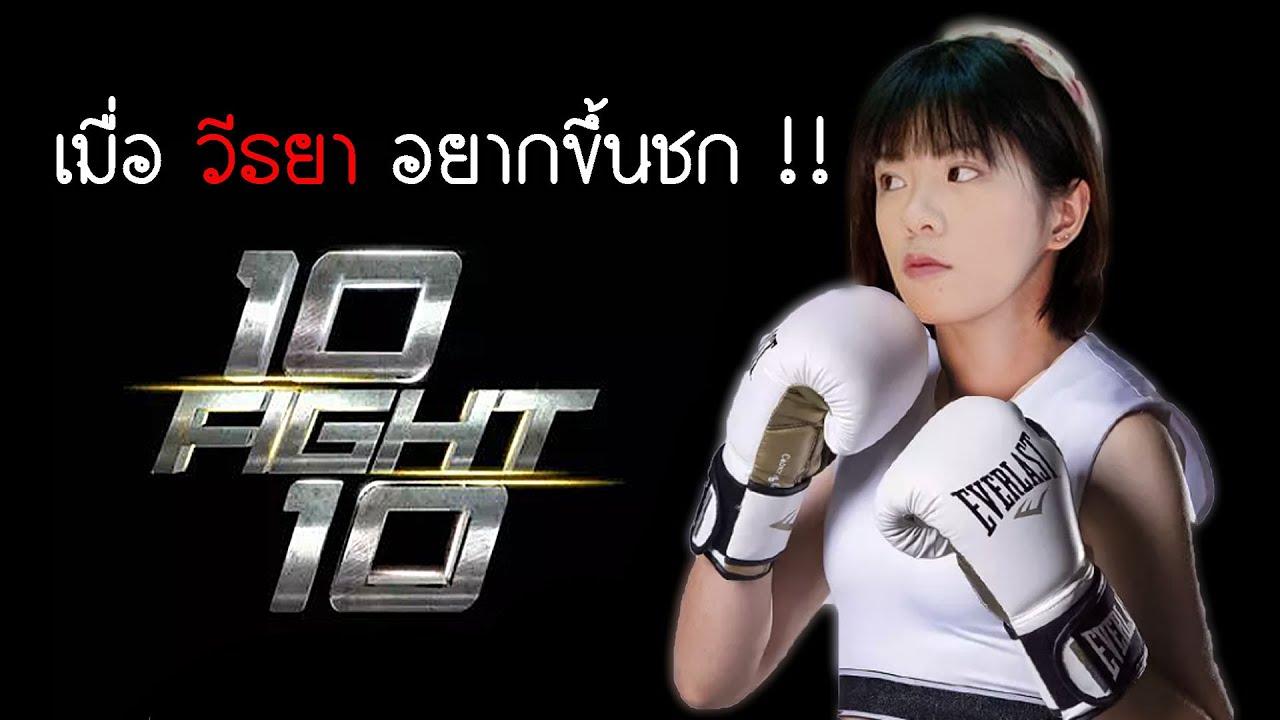 Wee BNK48 เมื่อ วีรยา อยากขึ้นชก 10 FIGHT 10 !! [48LOVE BNK48]