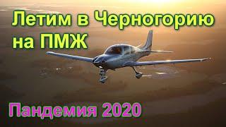 Вылет из России в Черногорию во время пандемии