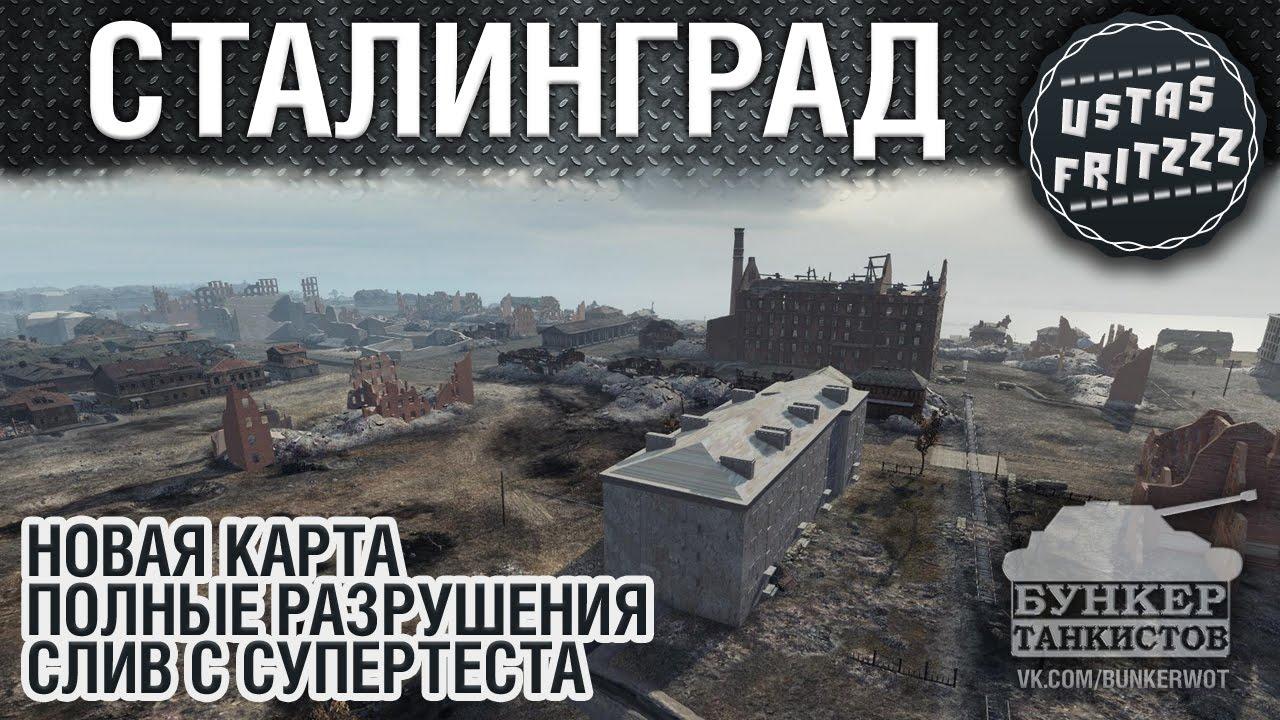 как играть на карте сталинград в wot