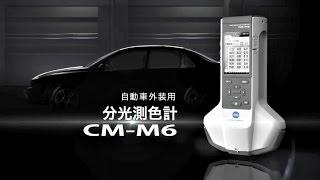 CM-M6「分光測色計」特長紹介【コニカミノルタ】