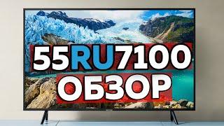 вновь Самым Покупаем 4K UHD Телевизором 2019 года стал... Обзор Samsung 55RU7100