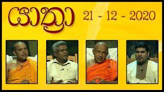 YATHRA - යාත්රා | 21 - 12 - 2020 | SIYATHA TV Thumbnail