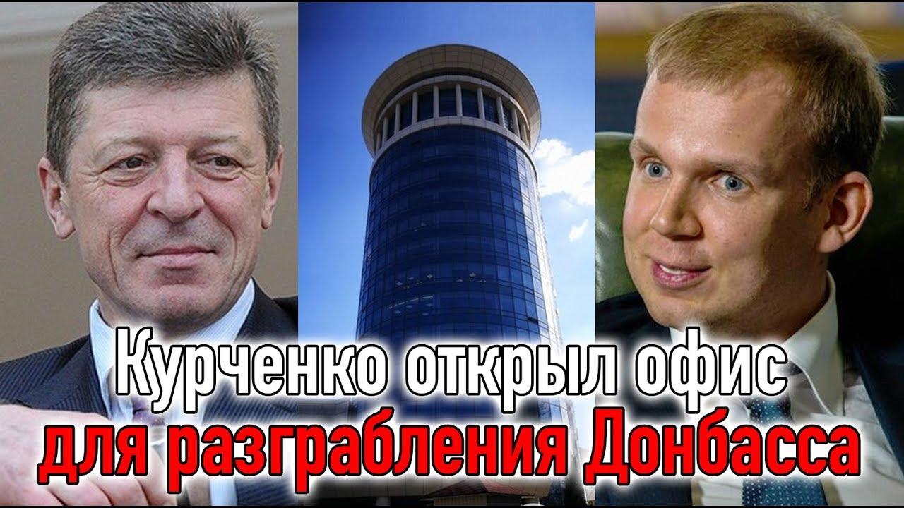 Раскрыт офис мошенника Курченко в Донецке