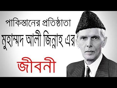 পাকিস্তানের প্রতিষ্ঠাতা মুহাম্মদ আলী জিন্নাহ এর জীবনী | Biography Of Muhammad Ali Jinnah In Bangla.