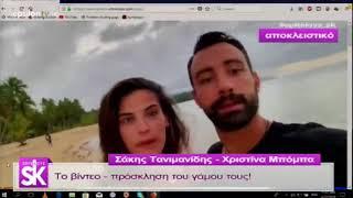 Σάκης Τανιμανίδης – Χριστίνα Μπόμπα Δείτε για πρώτη φορά το βίντεο πρόσκληση του γάμου τους!